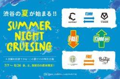 GH姉妹店の4店舗を回遊できる!この夏だけの特別ディスカウントキャンペーン!!!