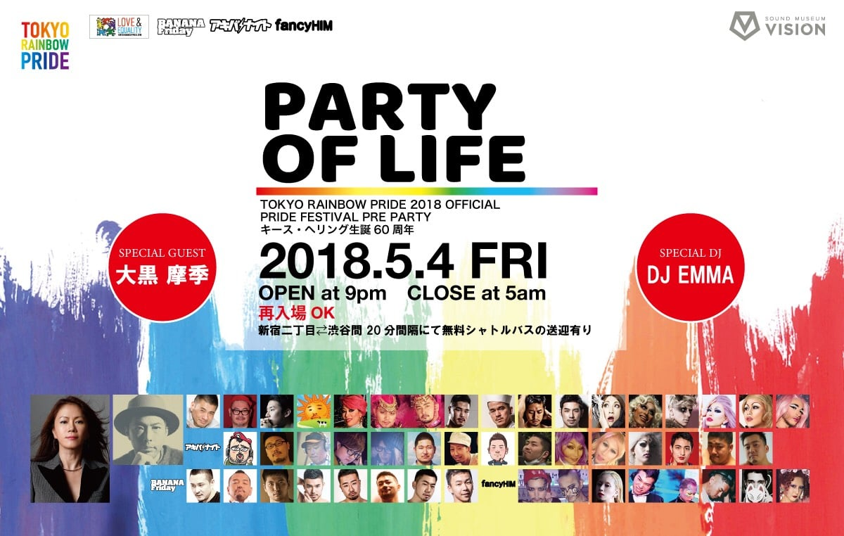 TOKYO RAINBOW PRIDE 2018 OFFICIAL PRIDE FESTIVAL PRE PARTY 「PARTY OF LIFE」