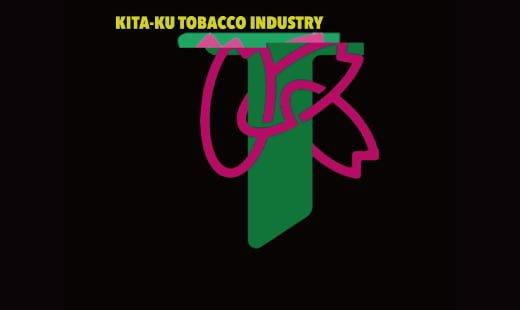 北区たばこ産業