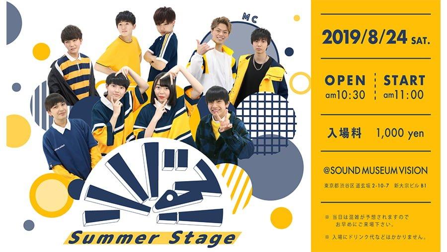 リバる!~Summer Stage~