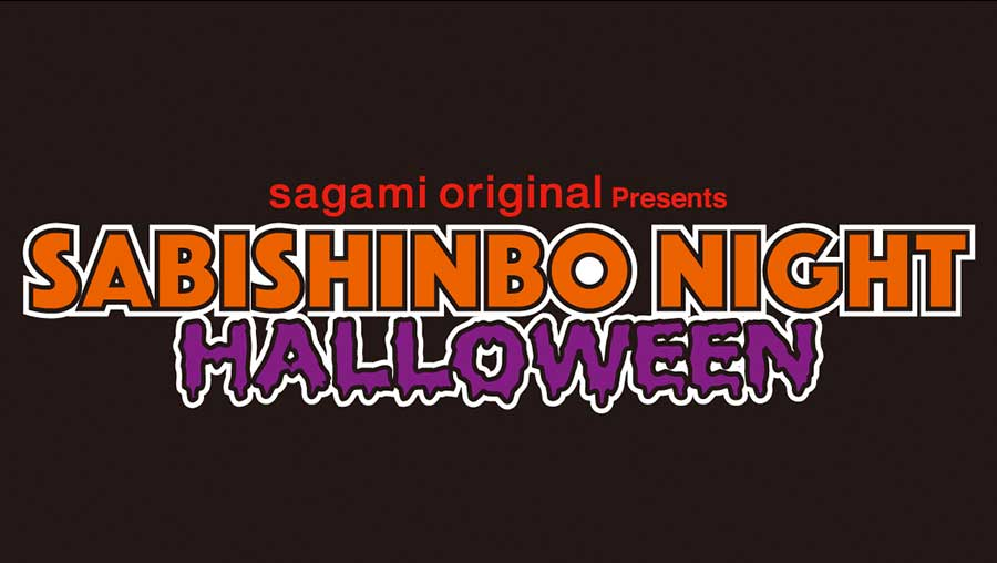 sagami original Presents SABISHINBO NIGHT HALLOWEEN EDGE HOUSE