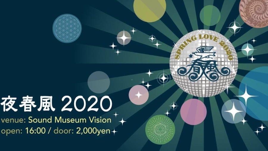 夜春風2020 開催中止のお知らせ