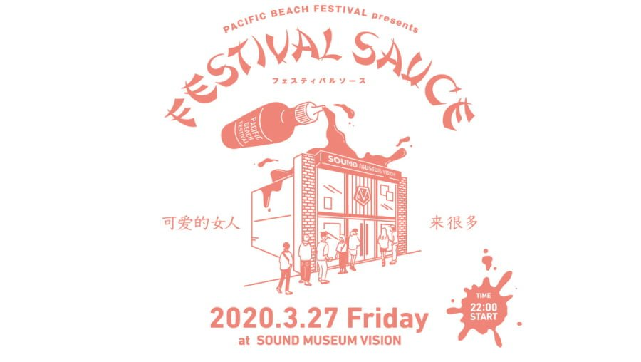 PACIFIC BEACH FESTIVAL presents FESTIVAL SAUCE Vol.2