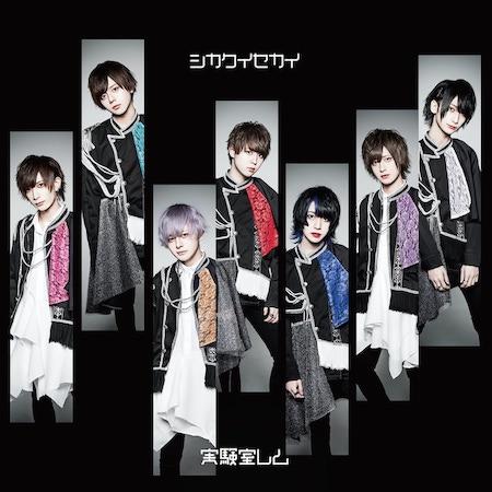 実験室レム 1st. シングル『シカクイセカイ』発売記念 2Days SPECIAL LIVE!