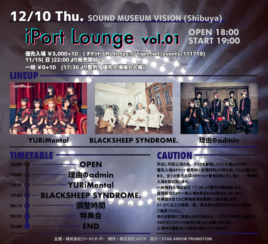 iPort Lounge vol.1