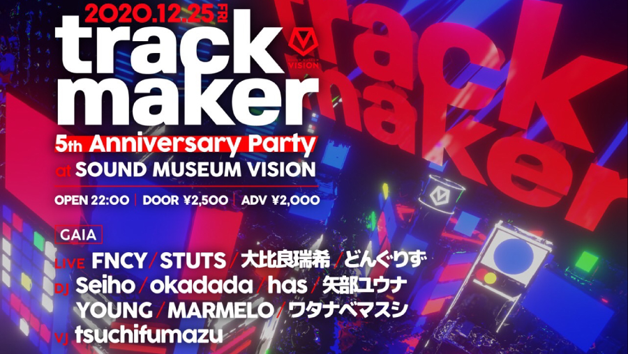 trackmaker 5th Anniversary Party