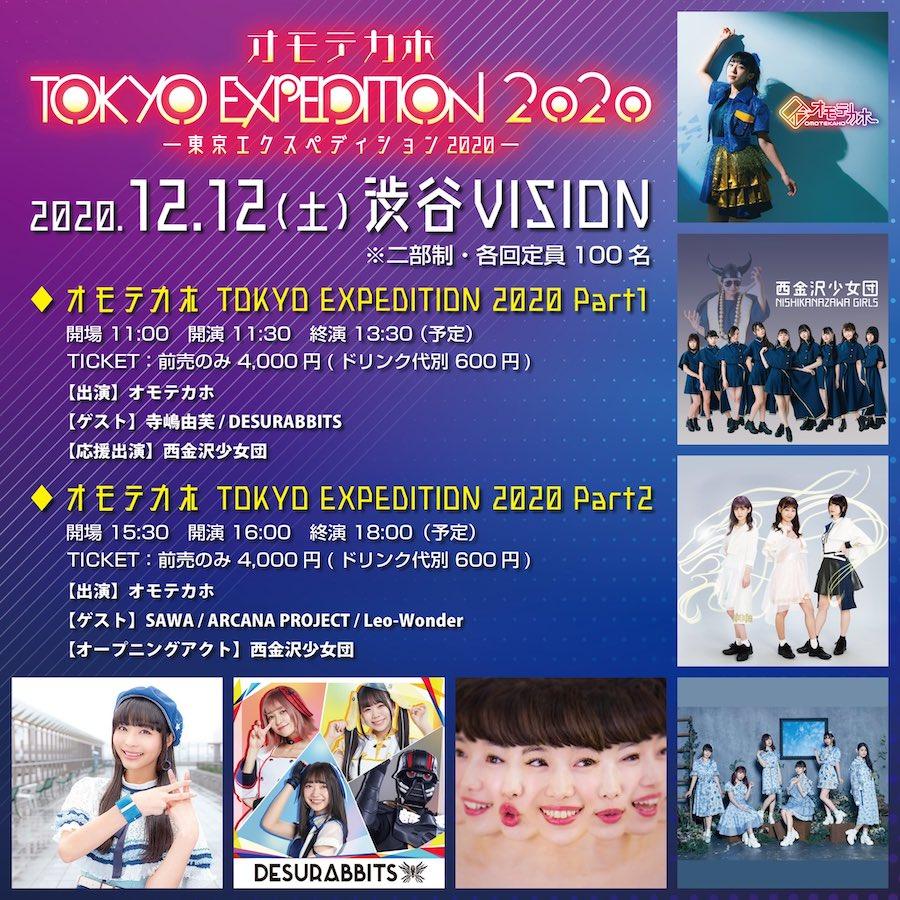 オモテカホ TOKYO EXPEDITION 2020
