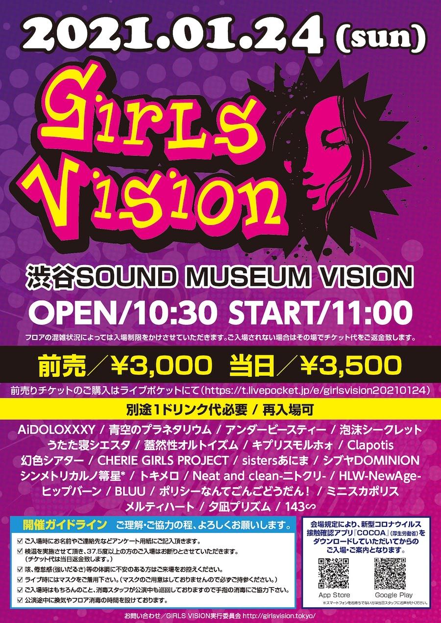 GIRLS VISION