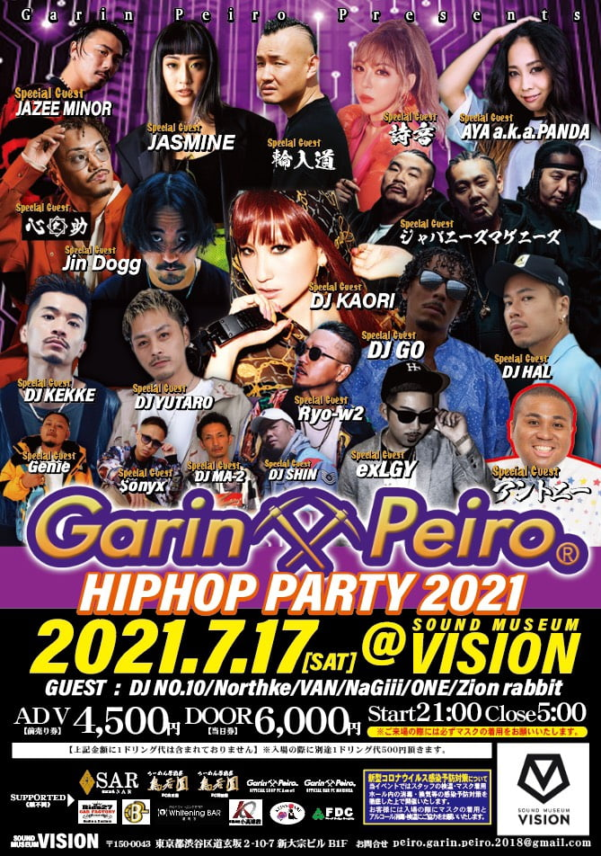 GARINPEIRO HIPHOP PARTY 2021