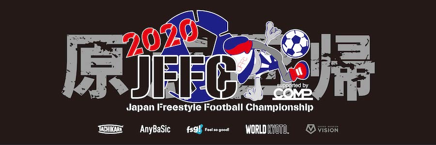 Japan Freestyle Football Championship 2020 supported by COMP (配信イベント)