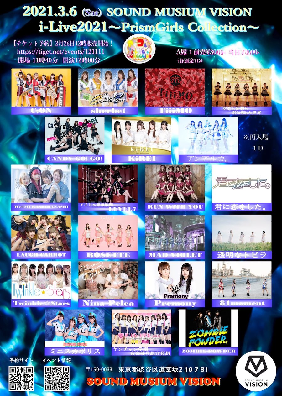 i-LIVE2021〜 PrismGirls Collection