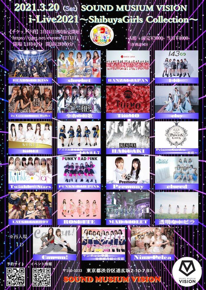 i-Live2021~ShibuyaGirls Collection~