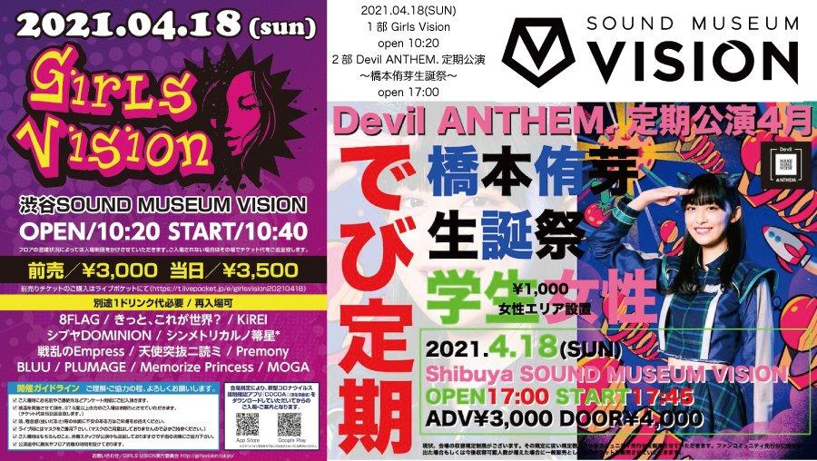 GIRLS VISION / Devil ANTHEM. 定期公演