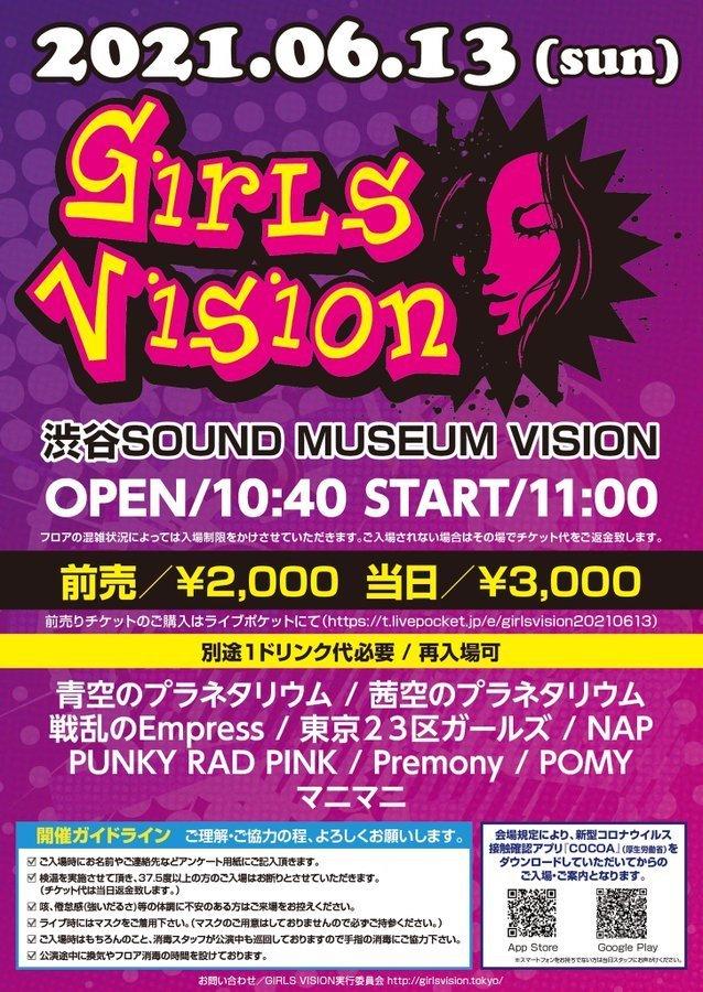 GIRLS VISION / SKYZ IDOL PARTY premium 芳奈美生生誕祭