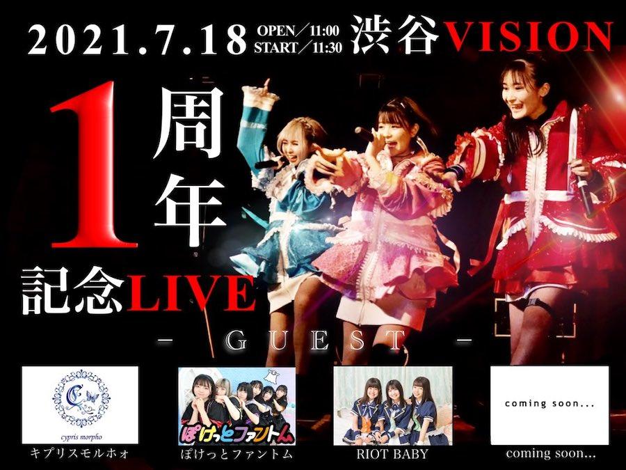 ポリシーなんてごんごどうだん!1周年記念LIVE / Devil ANTHEM.定期公演7月