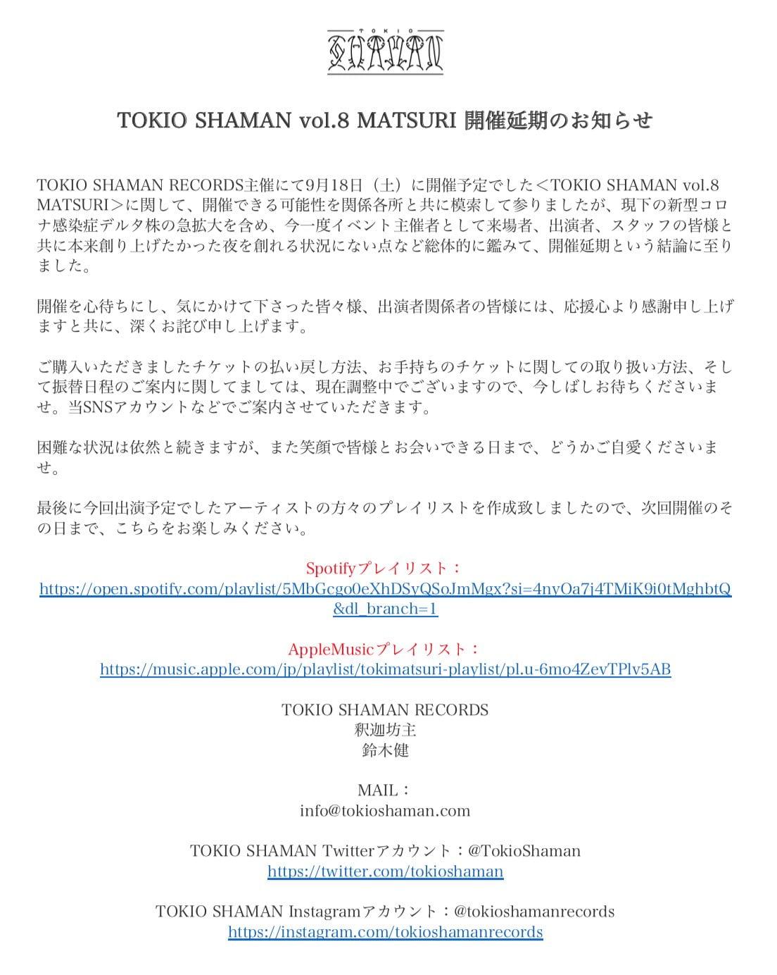 TOKIO SHAMAN vol.8 MATSURI