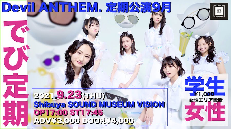 Girls Vision / Devil ANTHEM.定期公演9月「でび定期」