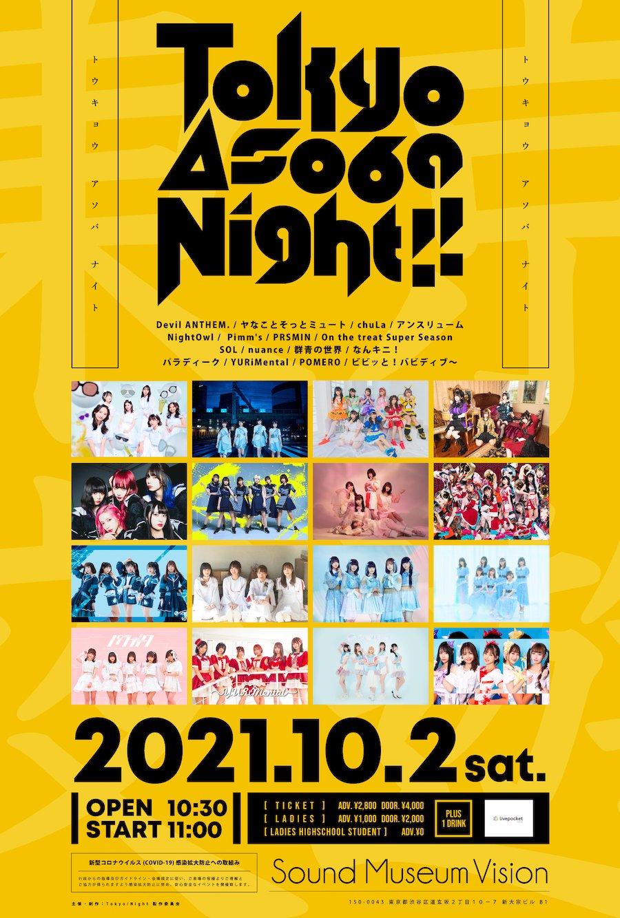 Tokyo Asoba Night!!