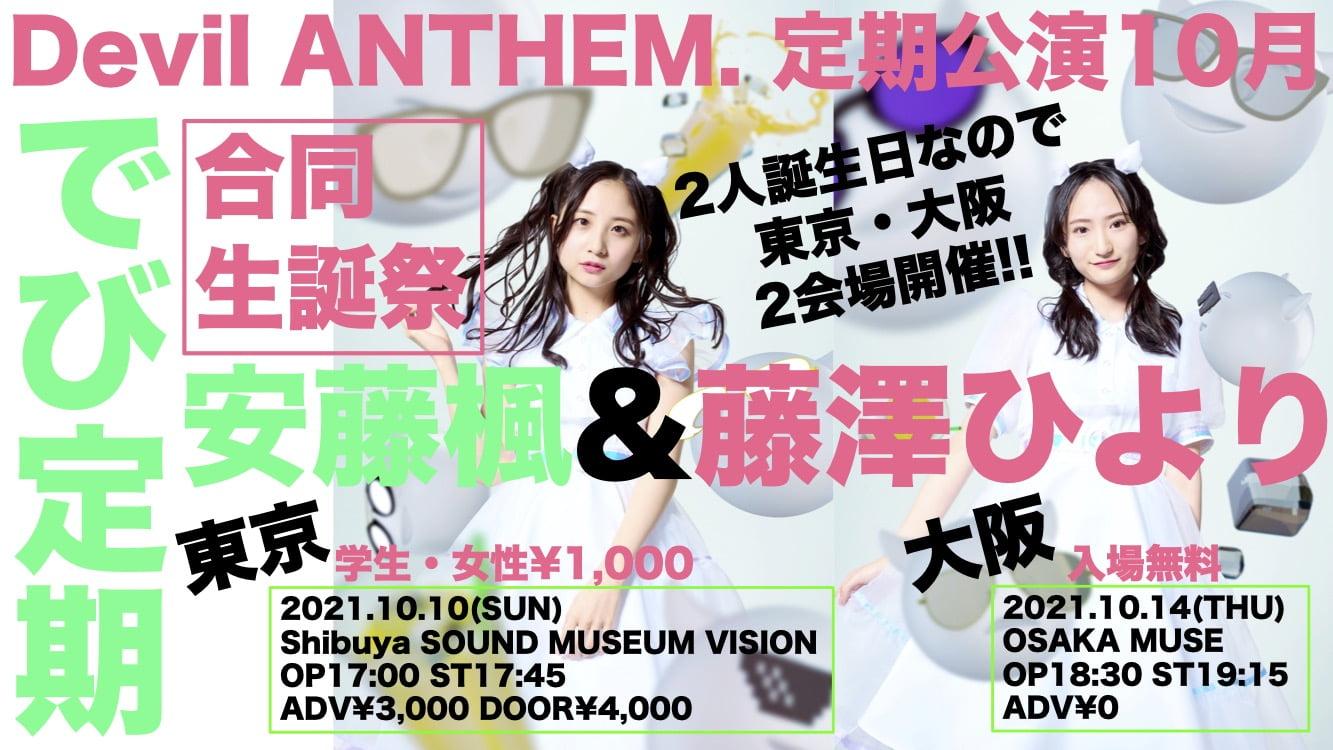 GIRLS VISION / Devil ANTHEM.定期公演10月 「でび定期」